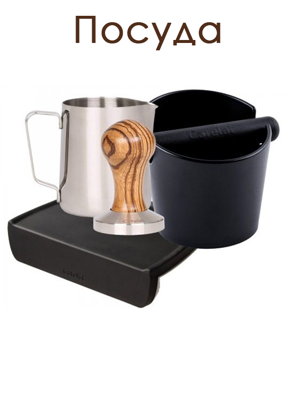 магазин аксессуаров для кофе
